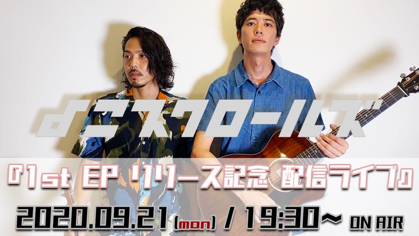 """2020年9月21日(月・祝) 19:30~ ON AIR   """"よこスクロールズ 1st EP リリース記念 配信LIVE"""""""
