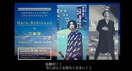 "2020年9月16日(水) ""Haru.Robinson×江崎掌 2MAN SHOW"" -B.B.STREET 23rd Anniversary SP-"