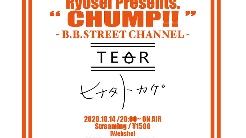 "2020.10.14.(Wed) Ryosei presents. ""CHUMP!!"" TEAR × ヒナタトカゲ 2MAN SHOW!!"