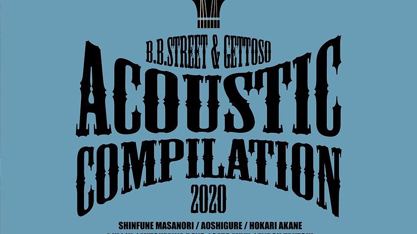 2020年9月23日(水)ACOUSTIC COMPILATION 販売促進会