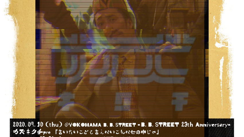 2020年9月10日(木)-B.B.STREET 23rd Anniversary-