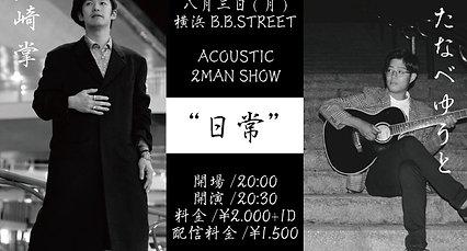 """2020.8.3(月)   -ACOUSTIC 2MAN SHOW- """"日常"""""""