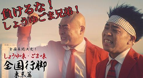 サッポロ一番 しょうゆごま兄弟 全国デビュー 東京篇|Web