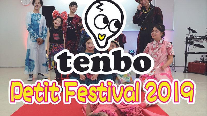 tenbo プチフェス2019