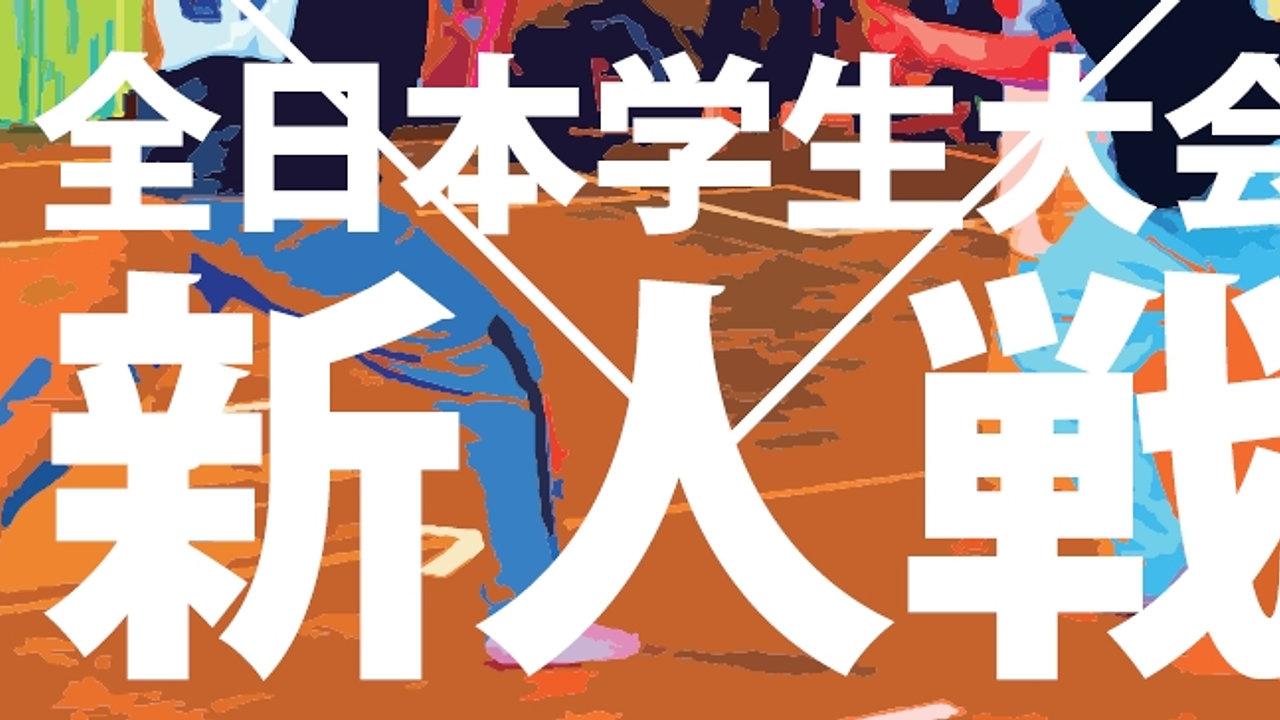 第27回全日本学生大会新人戦