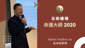 網上大師課程錄影 - 命運大師 2020 (2020年7月26日)