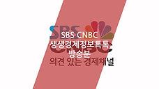 03.SBS cnbc촬영 영상