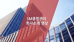 01.SM종합관리 회사소개영상