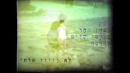 מפתח // נחמה אסתר