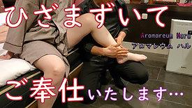 膝まづいて脚のマッサージ…