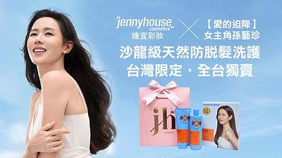 【跟著jennyhouse品牌大使孫藝珍 歐妮 一起讓秀髮變漂亮】