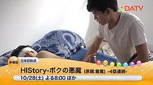 HIStory - 《著魔  日語:ボクの悪魔》