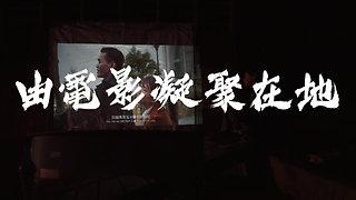 金甘蔗影展