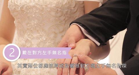 婚禮小知識 - 戒指篇
