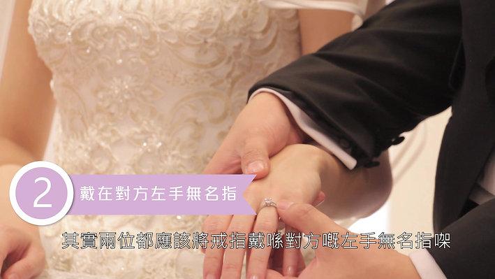 婚禮小知識 - 戴戒指篇