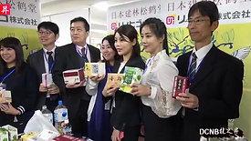 大阪2019JBM商品交易会(第三回)