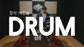 [드럼] 이진솔 강사님