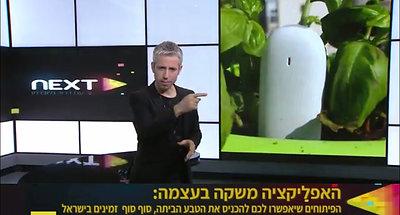 מוניטור חכם לצמחים - ערוץ 12
