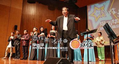李伍华感性歌浪漫曲音乐会2018