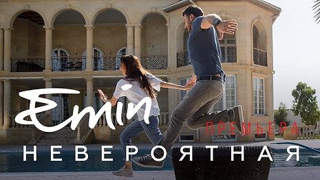 Emin Feat Pozharskaya-Невероятная