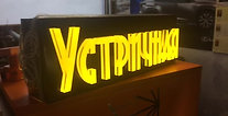 Устричная, Завидово