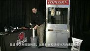 Cretors Mach 5 爆米花機器設置視頻