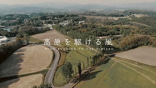 高原を駆ける風 庄原市七塚原高原