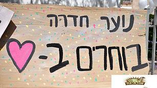 Hadera youth center