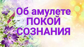 """Амулет """"ПОКОЙ СОЗНАНИЯ"""""""