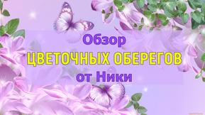 Функциональное описание цветочных оберегов