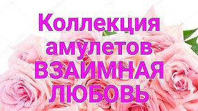 """Образцы амулетов """"Взаимная Любовь"""""""