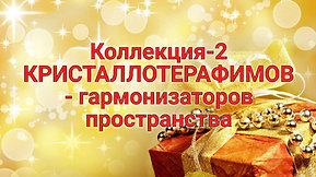 Образцы Кристалло-терафимов-2