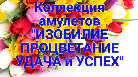 """Образцы амулетов """"ИЗОБИЛИЕ, ПРОЦВЕТАНИЕ, УДАЧА и УСПЕХ""""."""