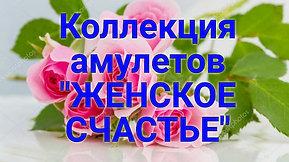 """Образцы амулетов """"Женское счастье"""""""