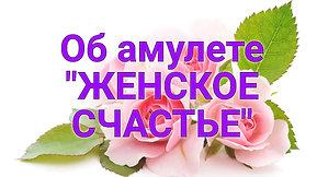 """Амулет """"ЖЕНСКОЕ СЧАСТЬЕ"""""""