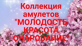 """Образцы амулетов """"Молодость, Красота и Очарование"""""""
