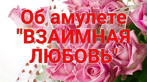 """Амулет Света """"ВЗАИМНАЯ ЛЮБОВЬ"""""""