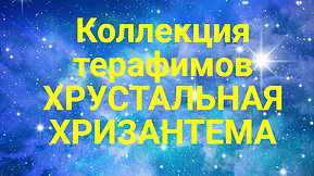 """Образцы Кристалло-терафимов """"Хрустальная Хризантема"""""""