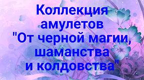 """Образцы амулетов """"От черной магии, шаманства и колдовства"""""""