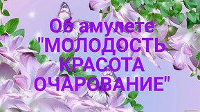 """Амулет """"МОЛОДОСТЬ, КРАСОТА и ОЧАРОВАНИЕ"""""""