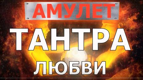 "Амулет ""ТАНТРА ЛЮБВИ"""
