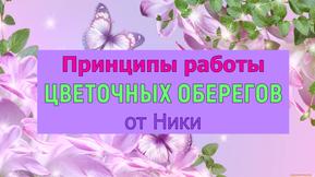 Принципы устройства и действия цветочного оберега