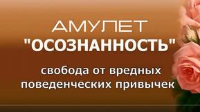 """Амулет """"ОСОЗНАННОСТЬ"""""""