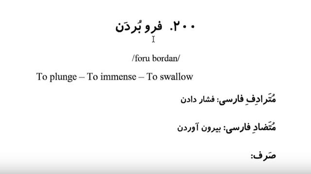 200 Persian Verbs Reza Nazari