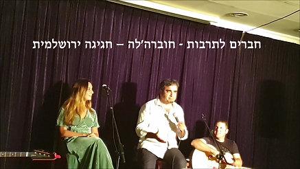 חוברה'לה – חגיגה ירושלמית