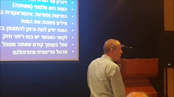 פרופסור גיל זלצמן