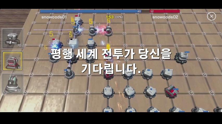 평행 포탑 소개 영상
