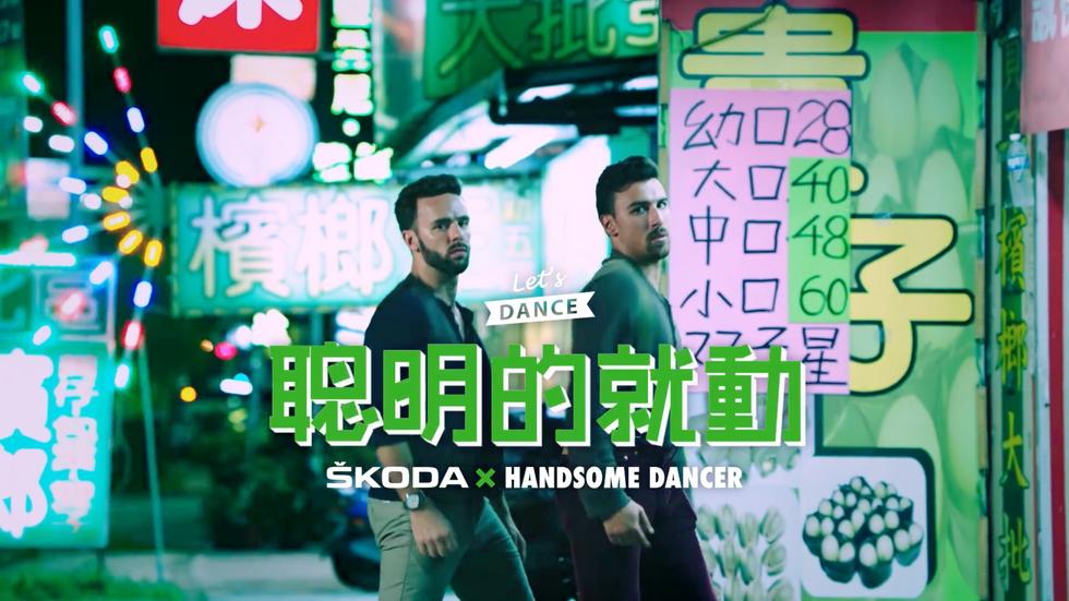 "【ŠKODA x 抖肩兄弟 ""聰明的 就懂"" MV全球首播!】"