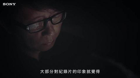 α7專業攝影師系列- Sony α7SII x 金獎紀實導演楊力州