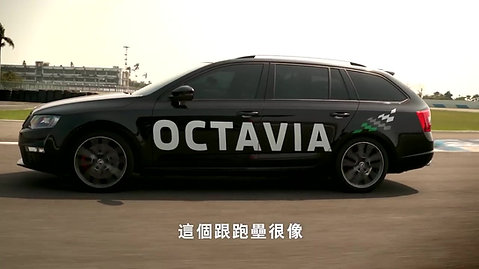 【Octavia 最速之爭】  【第二戰】陳金鋒 vs. 嘉偉哥 誰能勝出_  【第三戰】預測贏家抽鋒哥簽名球、模型車!